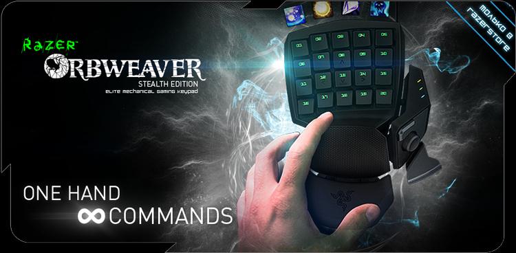 Razer Orbweaver Stealth