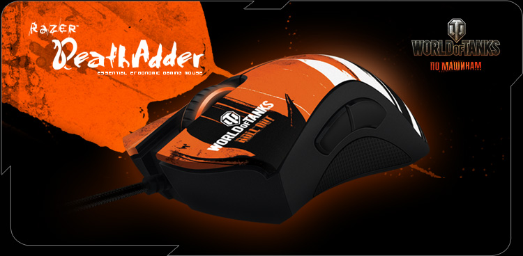 Razer DeathAdder 2013, World of Tanks