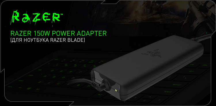 Razer 150W Power Adapter