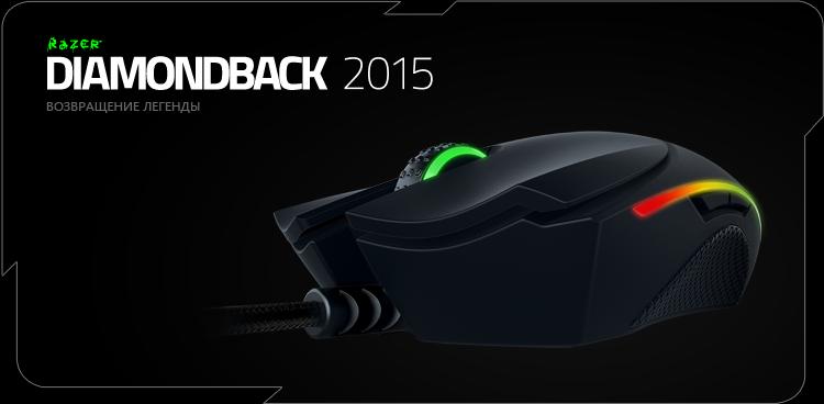 Razer Diamondback 2015
