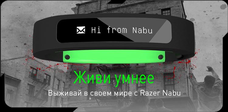 Razer Nabu 2015
