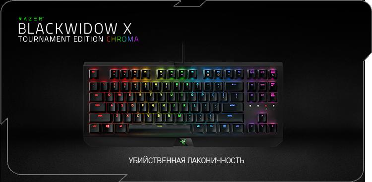 Razer BlackWidow X Tournament Chroma