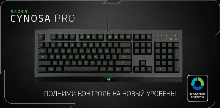 Razer Cynosa Pro