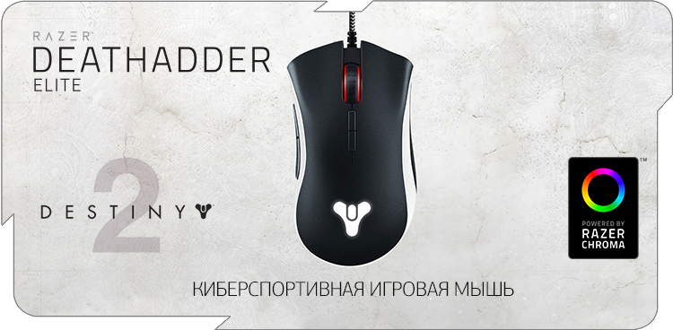 Destiny 2 Razer DeathAdder Elite