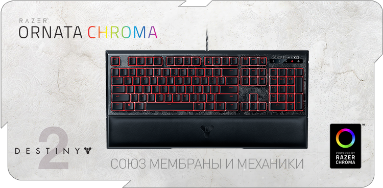 Destiny 2 Razer Ornata Chroma
