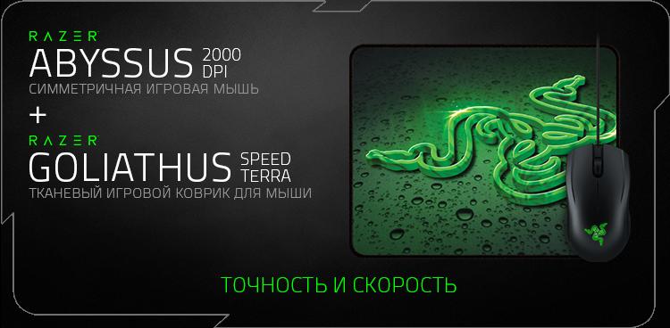 Razer Abyssus 2000 + Goliathus Speed Terra