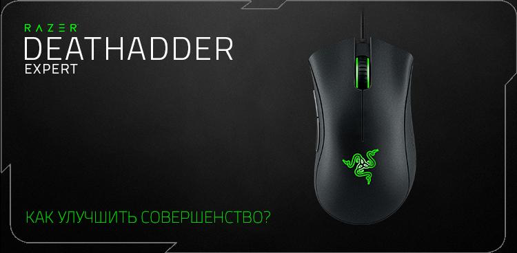 Razer DeathAdder Expert