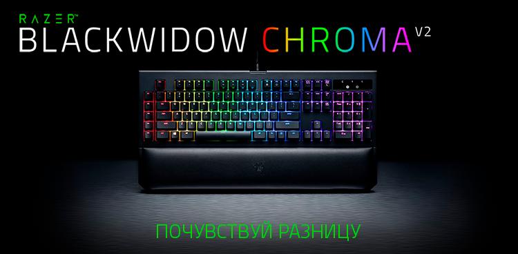 Razer BlackWidow Chroma V2