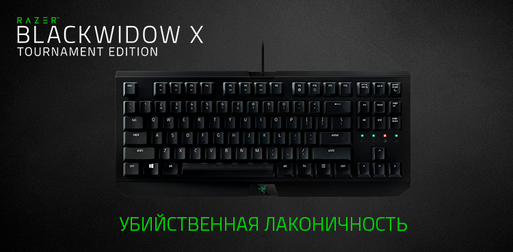Razer BlackWidow X Tournament