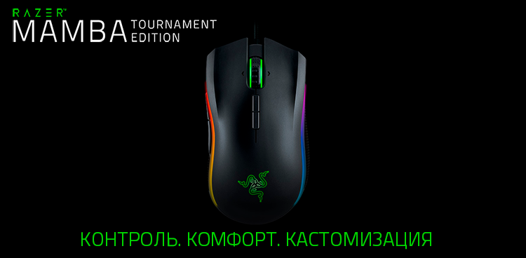 Razer Mamba Chroma Tournament