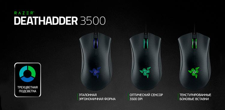 Razer DeathAdder 3500