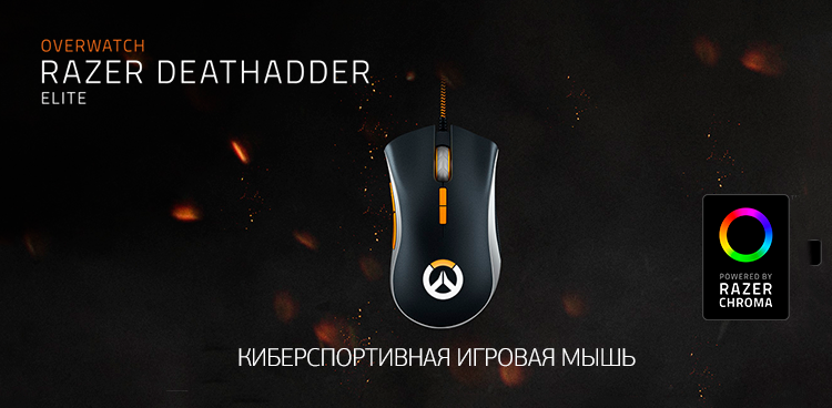 Overwatch Razer DeathAdder Elite