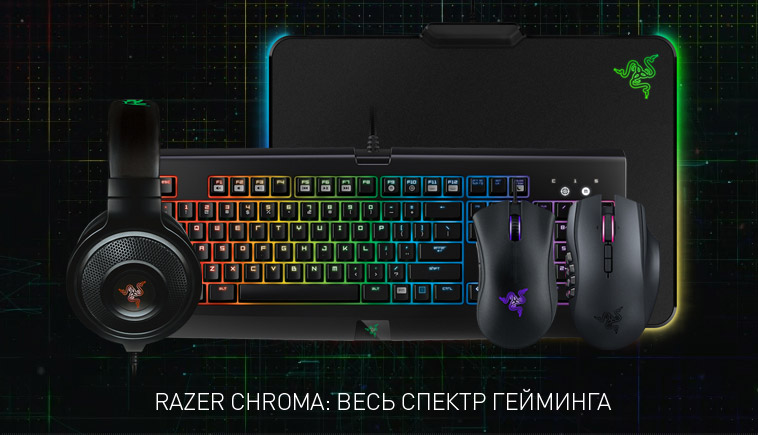 Razer Chroma: Весь спектр гейминга