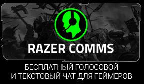 Бесплатный голосовой и текстовый чат для геймеров