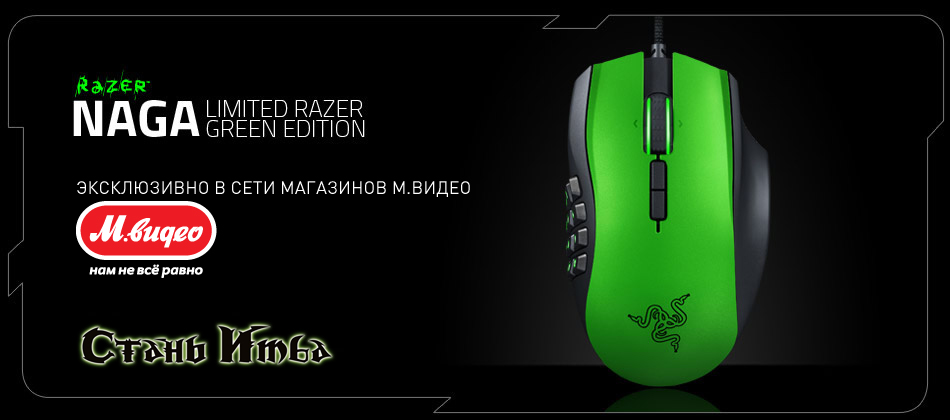 Razer Naga 2014, Green Limited Edition